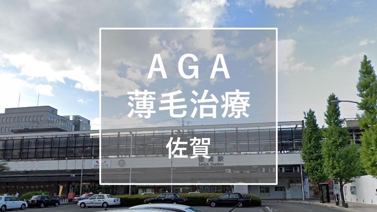 AGA・薄毛治療 佐賀