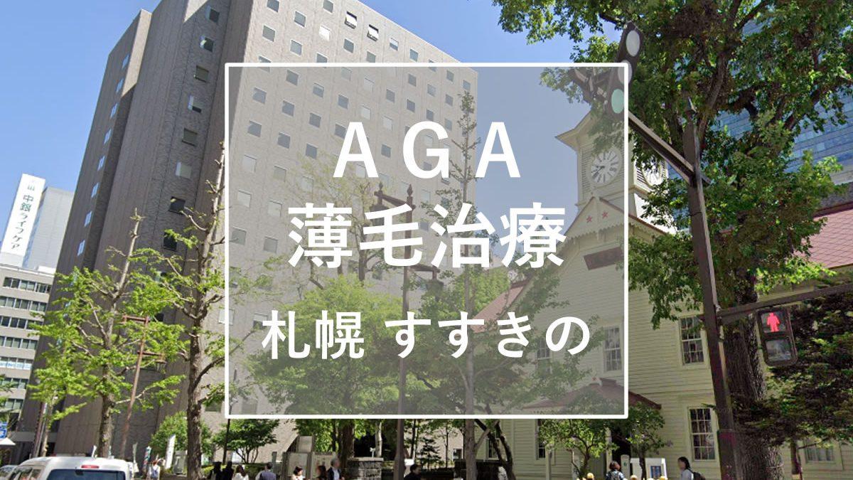 AGA・薄毛治療 すすきの 札幌
