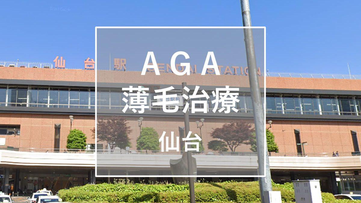 AGA・薄毛治療 仙台