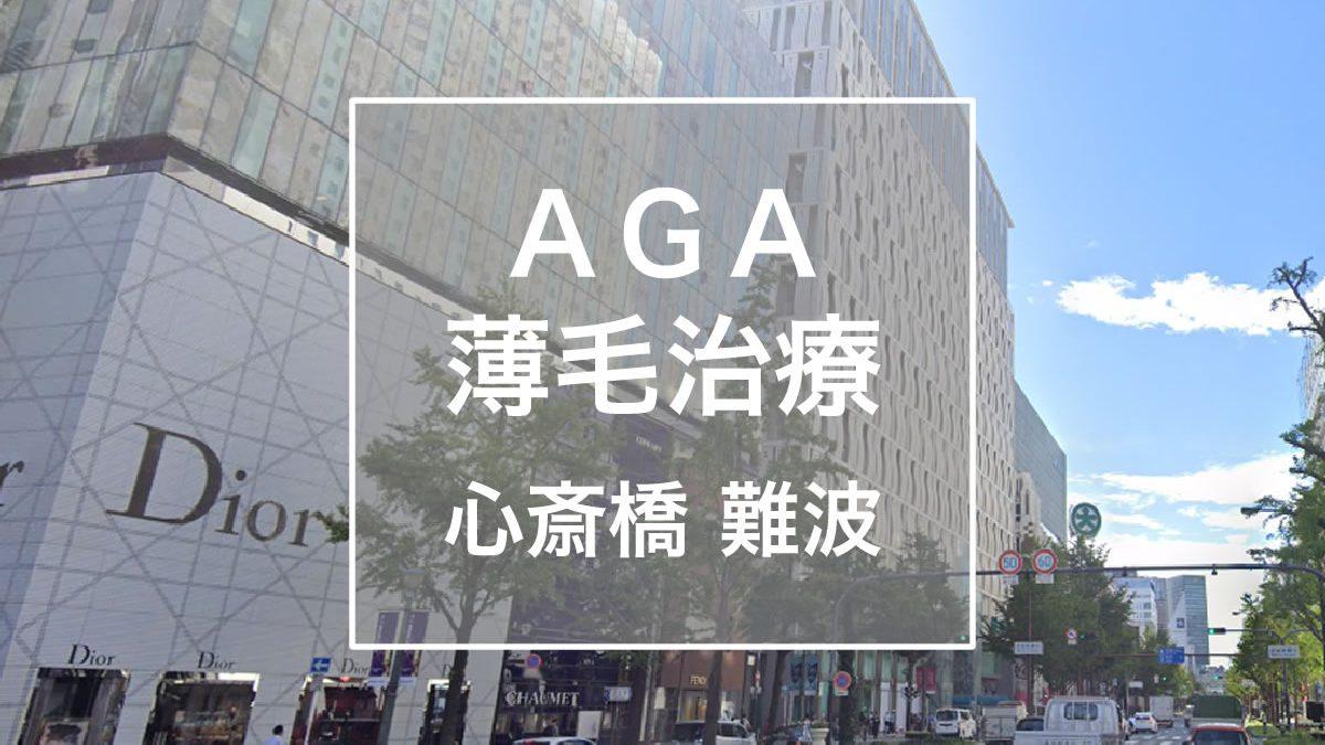 AGA・薄毛治療 心斎橋 難波