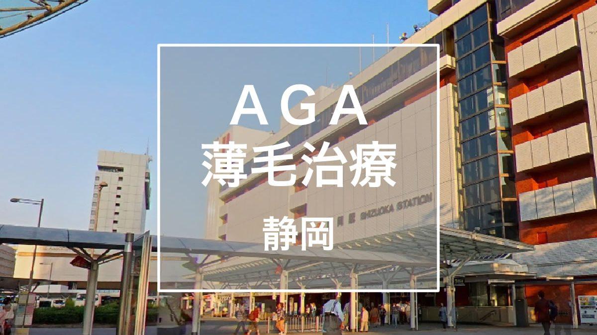 AGA・薄毛治療 静岡駅