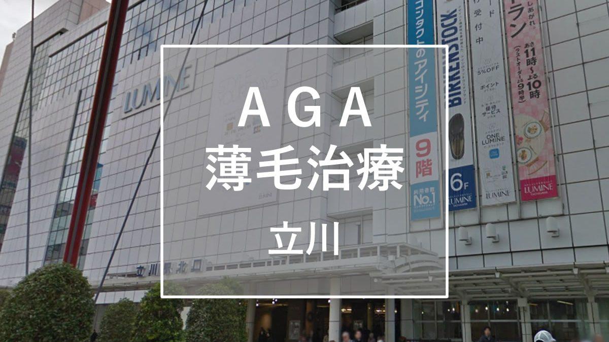 AGA・薄毛治療 立川