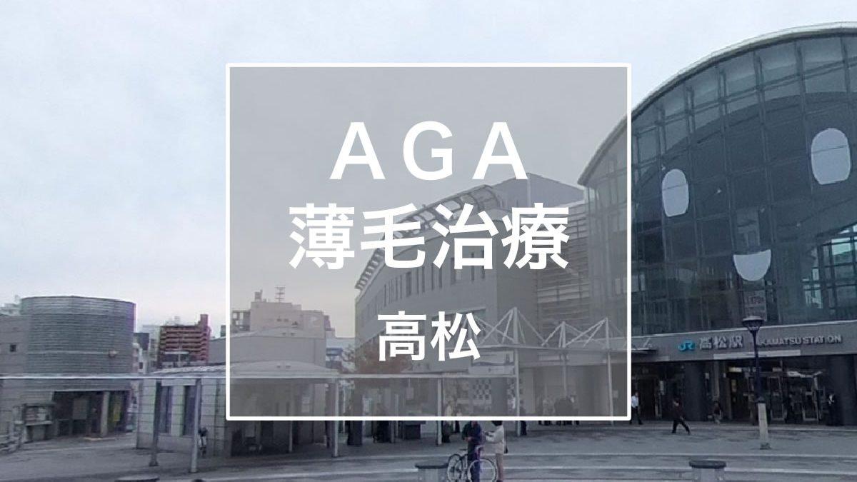 AGA・薄毛治療 香川 高松