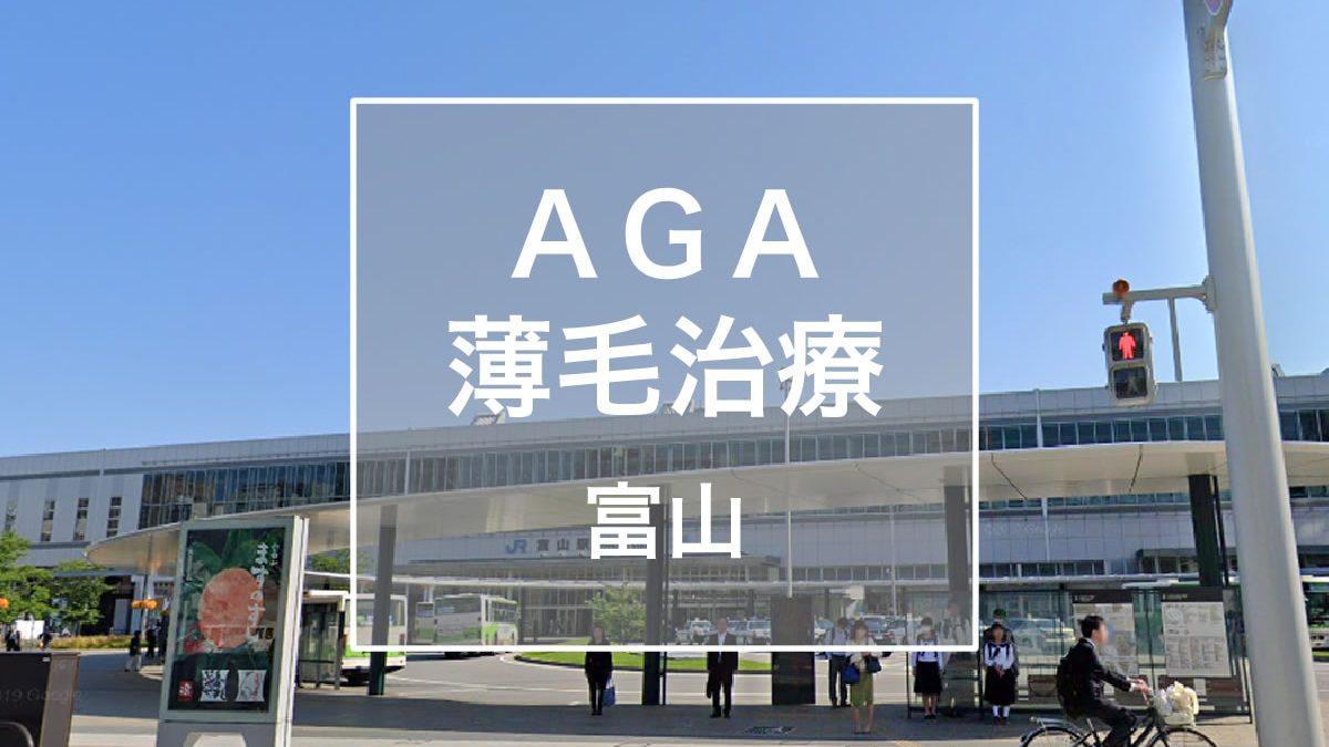 AGA・薄毛治療 富山