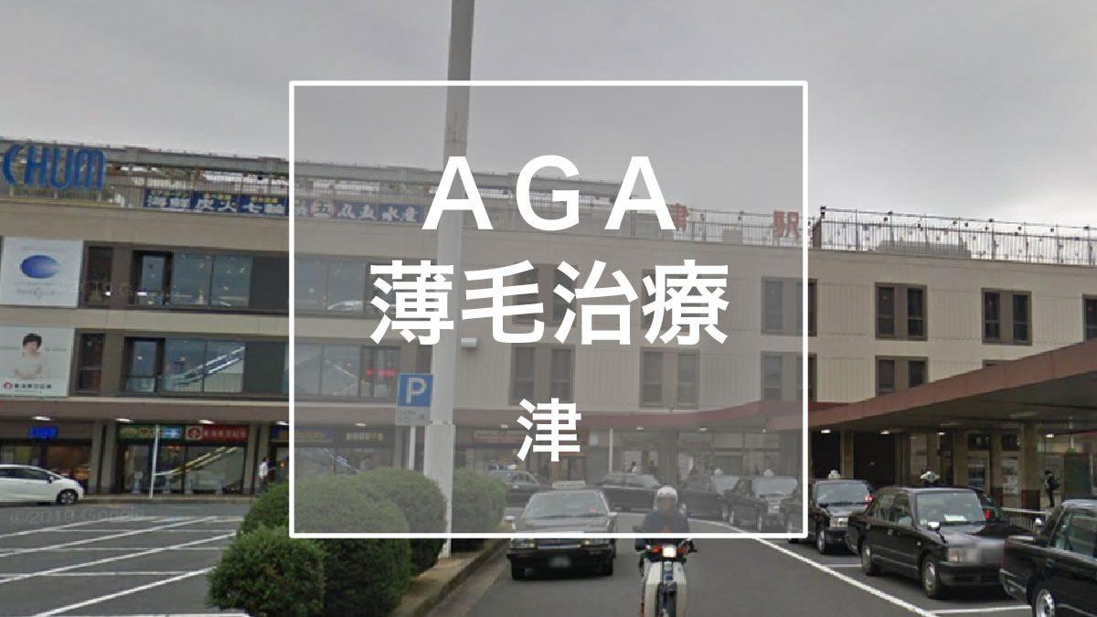 AGA・薄毛治療 四日市 津