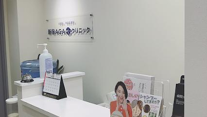 新宿AGAクリニックの画像