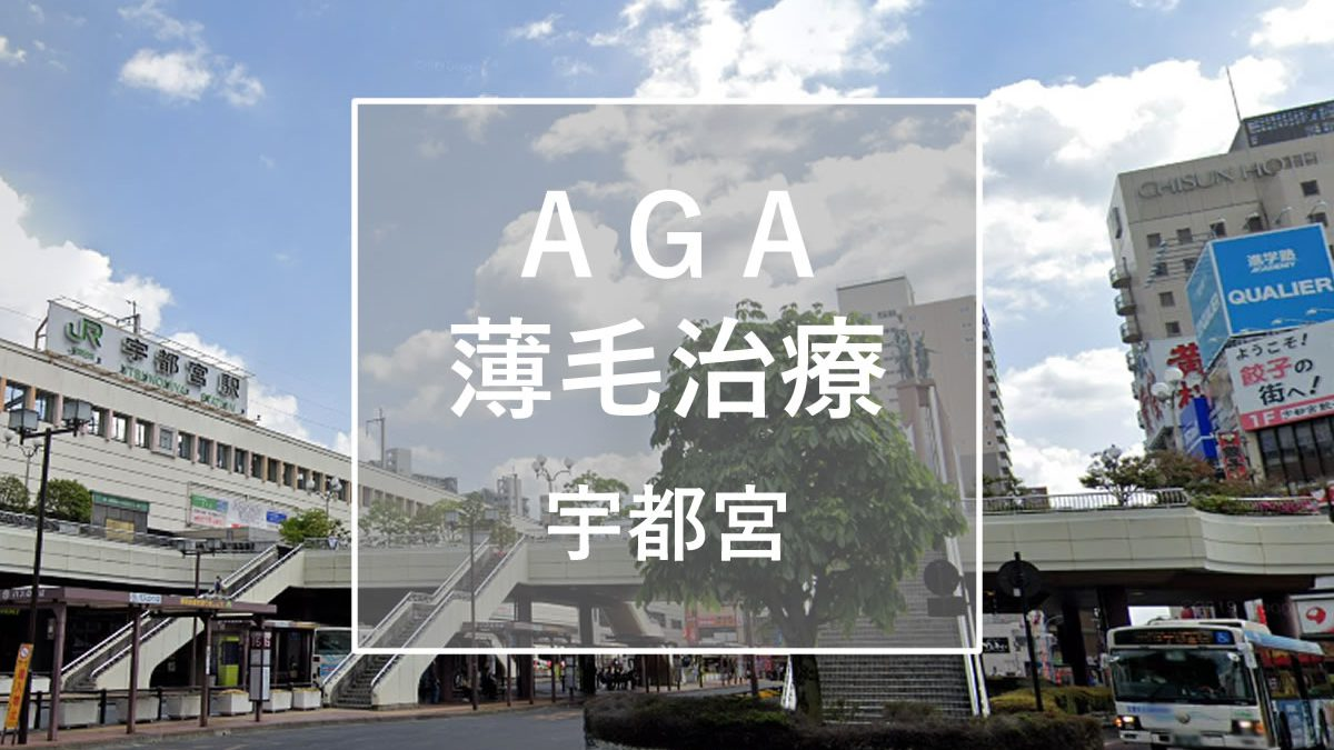 AGA・薄毛治療 宇都宮