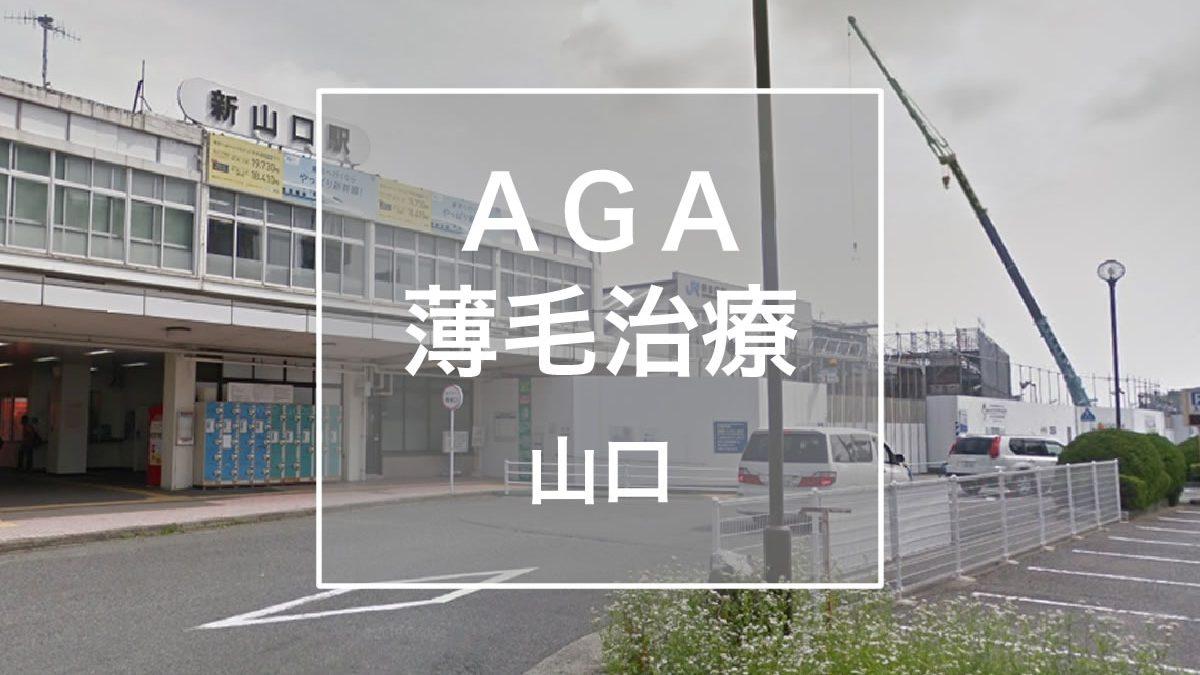 AGA・薄毛治療 山口