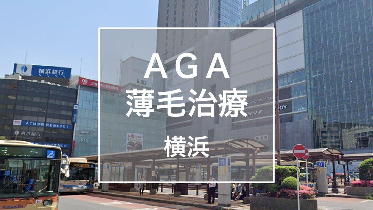 AGA・薄毛治療 横浜