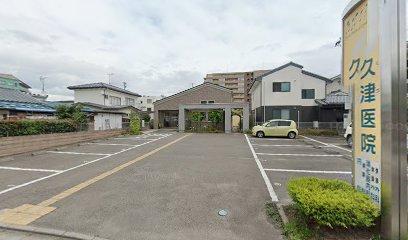 久津医院の画像