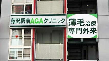 藤沢駅前AGAクリニックの画像