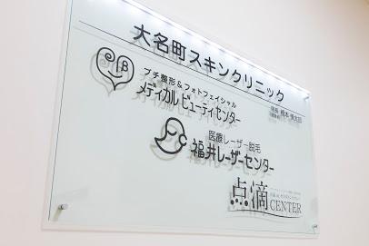 メディカルビューティセンターの画像