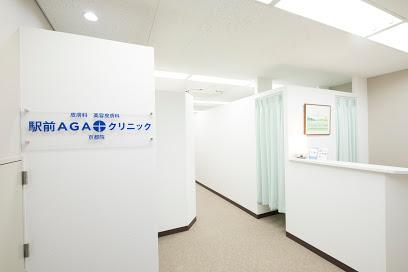 駅前AGAクリニック京都烏丸院の画像