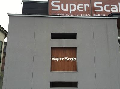 スーパースカルプ 発毛センター熊本帯山店の画像