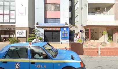 沖縄頭髪クリニックの画像