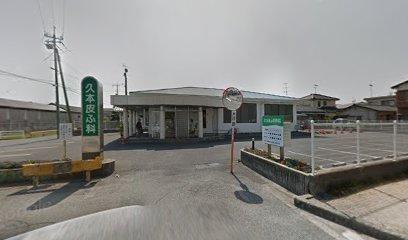 久本皮ふ科医院の画像