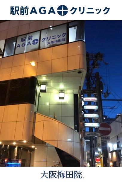 駅前AGAクリニック 大阪梅田院の画像