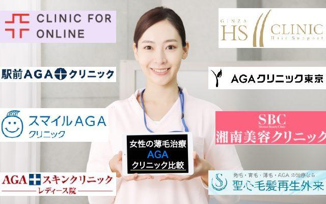 AGA・薄毛治療 おすすめクリニック 女性AGA 女性薄毛