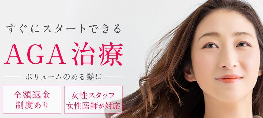 AGAクリニック東京(女性AGA)の画像